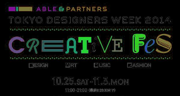 tokyo-designers-week